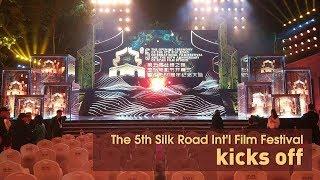 Live: The 5th Silk Road International Film Festival kicks off第五届丝绸之路国际电影节开幕