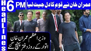 PM Imran Khan won nation hearts | Headlines 6 PM | 19 August 2018 | Dunya News