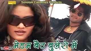 Madam Baith Bolero Mein | Chanpreet Channi, Minakshi Panchal | Haryanvi Song | Sonotek