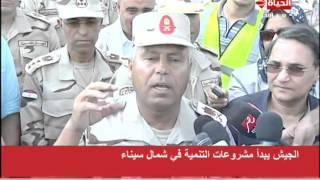 الحياة اليوم - الجيش المصري يبدأ مشروعات التنمية في شمال سيناء ولقاءات مع المهندسين المشاركين