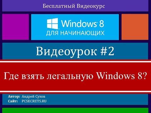 Видео #2. Где скачать Windows 8
