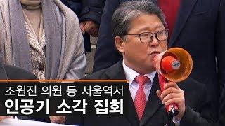 조원진 의원 등 서울역서 인공기 소각 집회