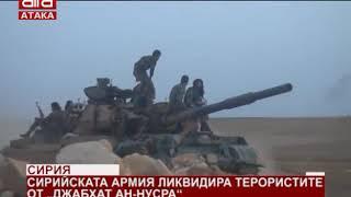 Сирия. Сирийската армия ликвидира терористите от