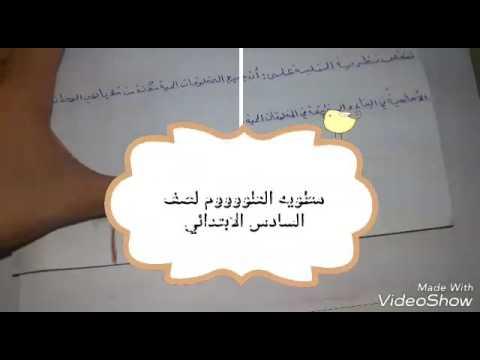 حل مطويه العلوم الصف السادس الابتدائي Youtube