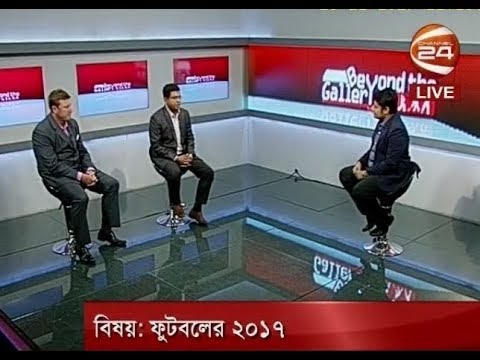 Beyond the Gallery I ফুটবলের ২০১৭ | 18-12-2017 - CHANNEL 24 YOUTUBE