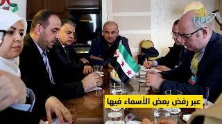 اللجنة الدستورية السورية تبصر النور بعد شهور من التأجيل.. هل تنجح في إزالة الأسد؟
