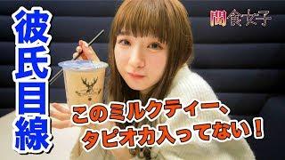 【デート】 ミスiDの #金子理江 が間食にタピオカティーを。 タピオカが...
