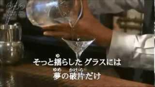岩出和也 - やすらぎの酒場
