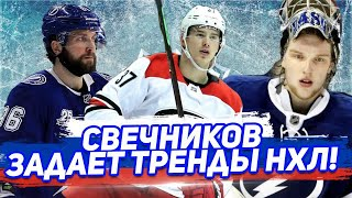 Фото СВЕЧНИКОВ ТРЕНДЫ и ЛАКРОСС ГОЛЫ 200 й ГОЛ КУЧЕРОВА ОВИ ХУЖЕ МАКДЭВИДА НАШИ в НХЛ