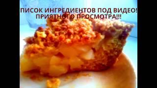 Песочный пирог с грушами- Оочень вкусный/Sand cake with grushami- Delicious