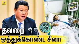 VIRUS மாதிரியை அளித்தது உண்மை – சீனா அதிரடி வாக்குமூலம் | Corona, China, WHO