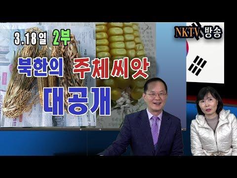 [ NKTV] #_ 223. 북한 대량아사의 화근 주체 씨앗 실물 대공개  (3월 18일 2부 방송)