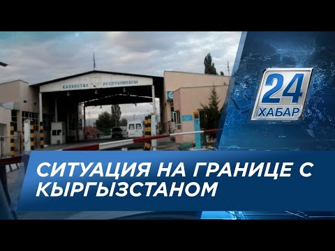 Ситуация на границе с Кыргызстаном, пункт пропуска «Аухатты». LIVE