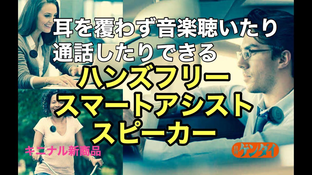 【キニナル新商品】新感覚ハンズフリー・スマートアシストスピーカーキニナル音質は!?