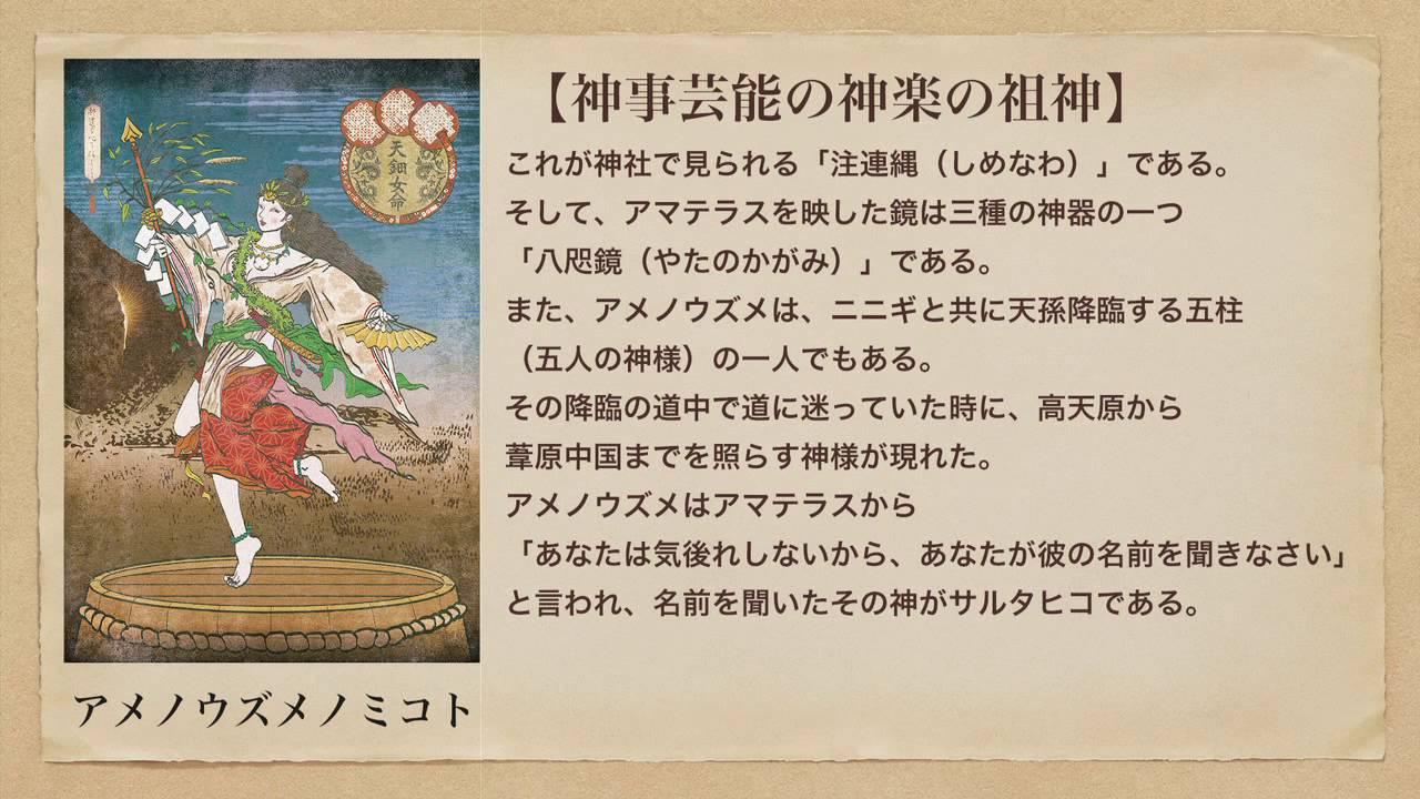 ノミコト アメノウズメ