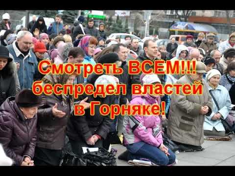 Беспредел властей в Горняке Алтайский край Локтевский район!