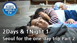 2 Days and 1 Night Season 1 | 1박 2일 시즌 1 - Seoul for the one-day trip, part 2