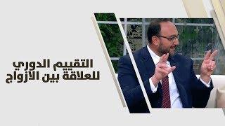 د. يزن عبده، مؤيد ابورصاع وصفاء الكردي - التقييم الدوري للعلاقة بين الازواج