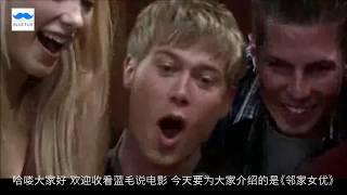欢迎收看【蓝毛说】频道本频道尊重电影还原真实电影情节舍弃无谓的废话...