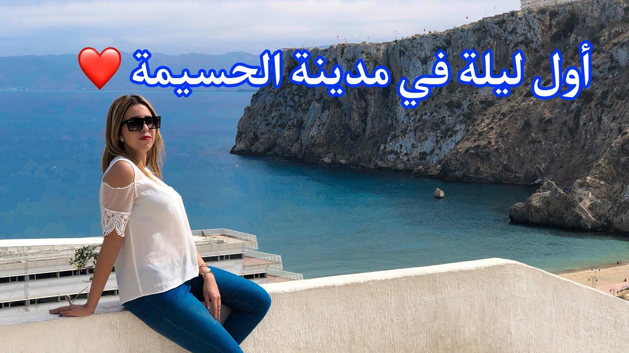 طريقنا الى الحسيمة شاركت معاكم الدار لي كرينا والأجواء فالمدينة بالليل
