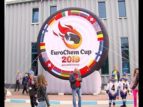 Международный детский хоккейный турнир на кубок «ЕвроХим – 2019»