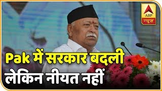 Pakistan's Govt Changed But Their Mentality Did Not: Mohan Bhagwat | ABP News