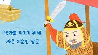 [#공감동화] 평화를 지키기 위해 싸운 이순신 장군