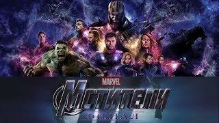 Мстители 4: Финал — Русский трейлер #2 HD (2019) - Avengers: Endgame - Trailer