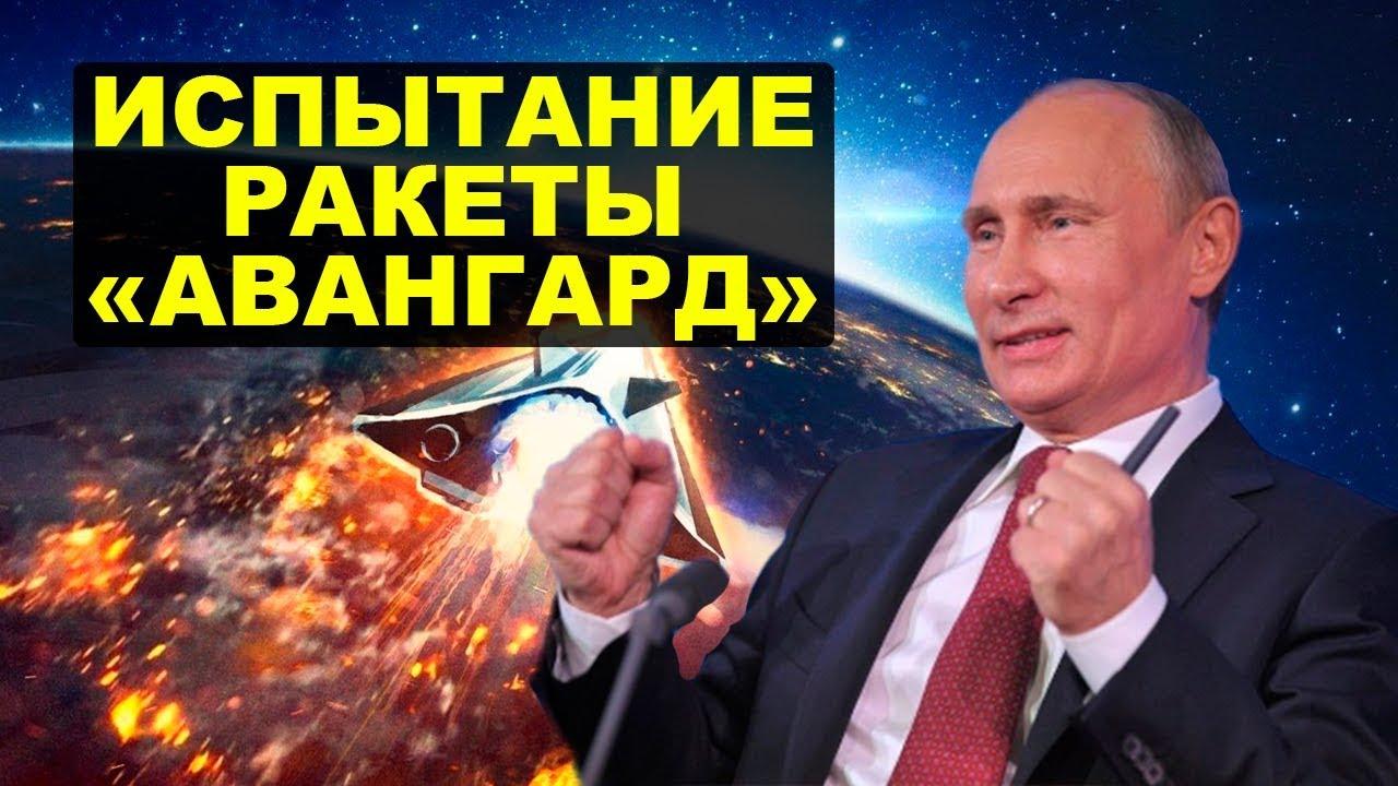 Путин поздравил россиян испытанием ракеты «Авангард»