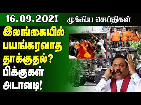 இன்றைய முக்கிய செய்திகள் - 16.09.2021   Srilanka Tamil News   Lankasri News