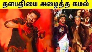 Ungal Naan | Ulaganayagan Kamal Haasan | Kamal 60 | Latest Tamil Movie Updates