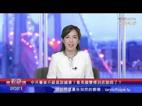《0202直播精彩回顾》国际政要质疑缅甸军事政变受中共支持