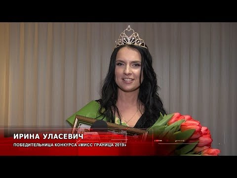 """""""Мисс Границу-2019"""" выбрали в Пинском погранотряде"""