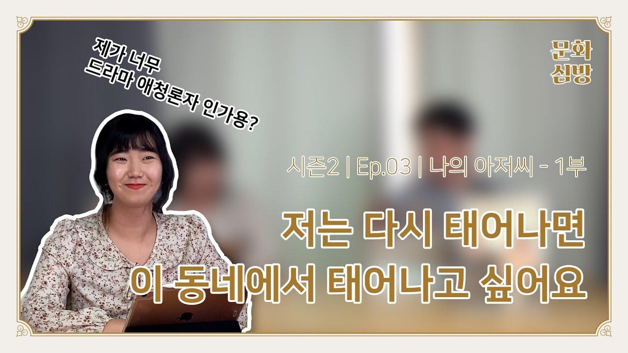 문화심방 시즌 2 | Ep.03 | 나의 아저씨 - 1부