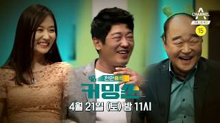 [커밍쑨 예고] 독보적인 존재감 '천만영화 씬스틸러 특집'의 장광, 허성태, 안미나 / 채널A 커밍쑨 9회