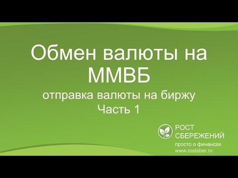 Обмен валюты на ММВБ: отправка валюты на биржу (часть 1)