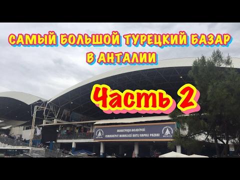 ТУРЦИЯ / МАЙ 2017 / Самый большой турецкий базар! ЧАСТЬ 2