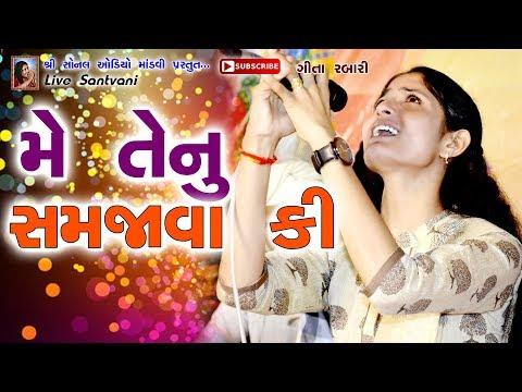 Me Tenu Samjava Ki (में तेनु समजावा की) | Geeta Ben Rabari (ગીતા બેન રબારી) | Live Program | 2017