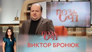 Виктор Бронюк   «Позаочі»