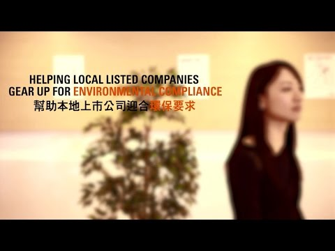 Helping Local Listed Companies Gear Up for Environmental Compliance 幫助本地上市公司迎合環保要求