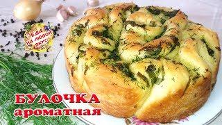 Ароматные Булочки в духовке   с чесноком и зеленью