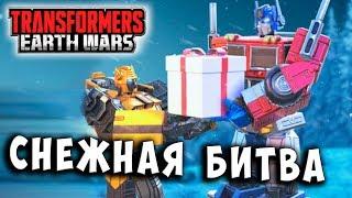 НОВОГОДНИЕ ТРАНСФОРМЕРЫ! ТОП ТРАНСФОРМЕРОВ! Войны на Земле Transformers Earth Wars #138