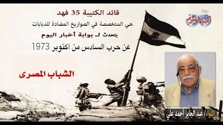 أخبار اليوم |اللواء عبد الجابر على الشباب  قراءة التاريخ  المصرى لحرب 6 أكتوبر 1973