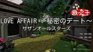 【カラオケ】LOVE AFFAIR 〜秘密のデート〜/サザンオールスターズ