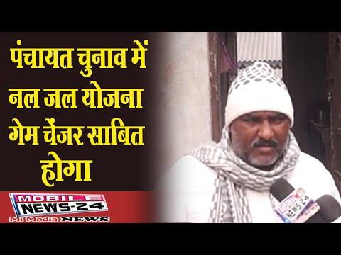 पंचायत चुनाव में नल जल योजना गेम चेंजर साबित होगा | Bihar Ki Latest News | Mobile News 24.