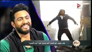 بالفيديو.. تامر حسني: حلفت على المنتج إني مش هغني في «آدم»