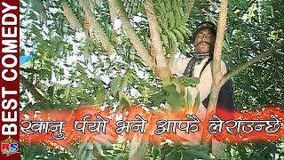 खानु पर्यो भने आफै लेराउन्छे | Nepali Comedy Clip |  Magne Budha Dhurmus