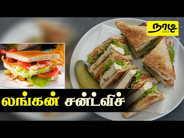 லங்கன் சன்ட்விச் - Lankan Sandwich