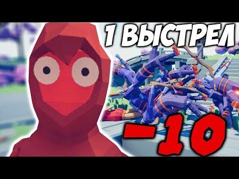 БАЛЛИСТА VS САМУРАИ \ 1 Выстрел - 10 Юнитов \\ Totally Accurate Battle Simulator #5