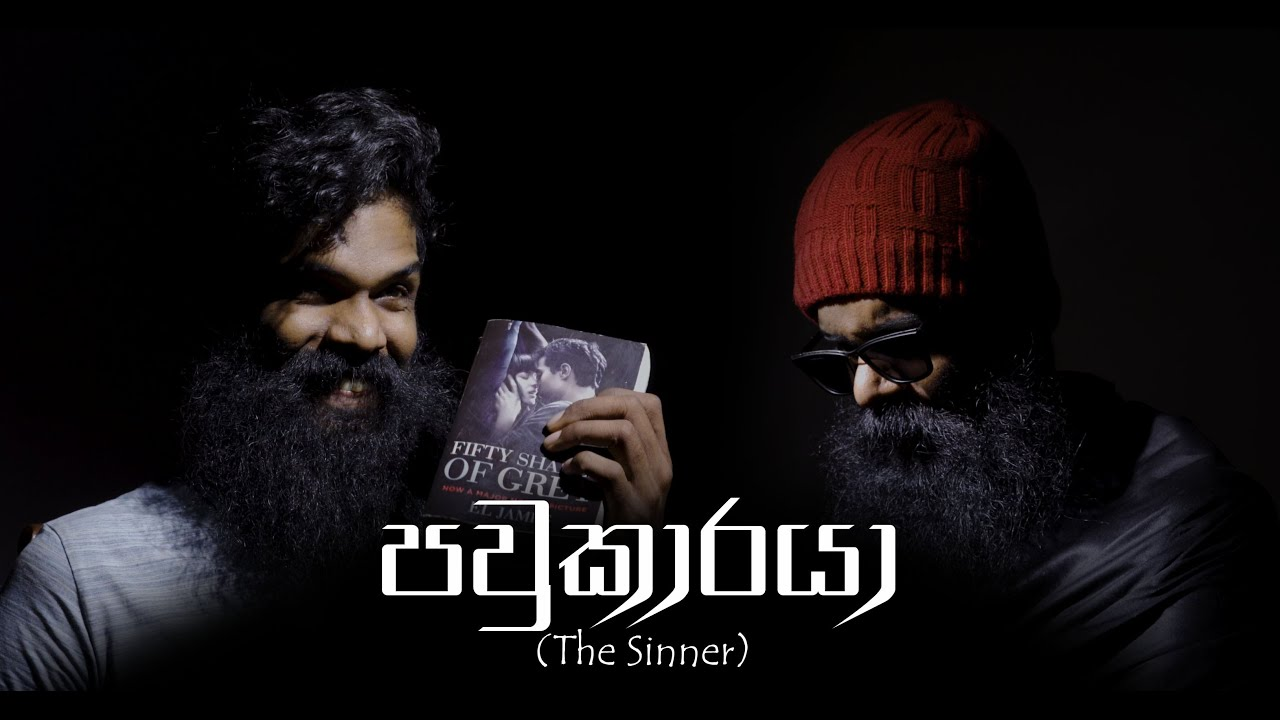 Download පවුකාරයා..! (The Sinner)